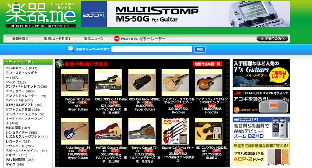 日本歌譜去哪找?『楽器.me』 找譜去~
