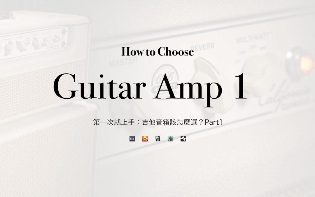 第一次就上手:吉他音箱該怎麼選?Part1