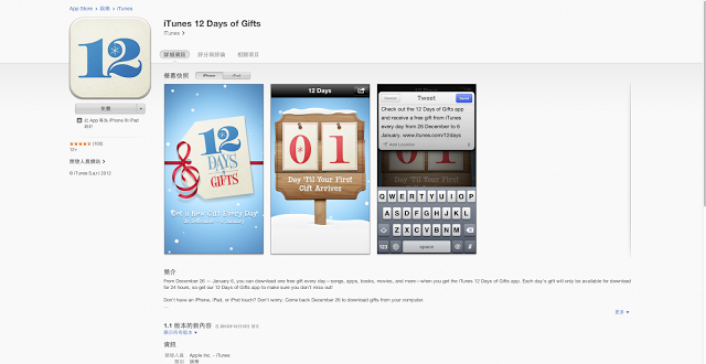 2012 iTunes 的聖誕禮物!(iTunes 12 Days of Gifts starts today. )