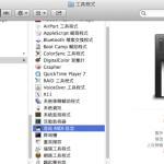 線上教學:Pro Tools 10 的Audio inter face 連接設定