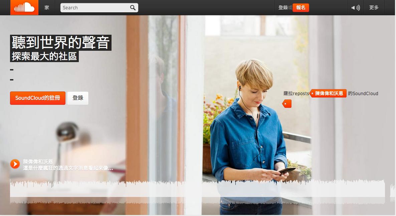 """目前的 SoundCloud 還沒有支援中文介面,英文不好的朋友可以參考我之前所整理的 """"SoundCloud 快速入門手冊"""""""