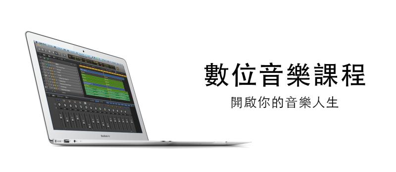 Logic Pro X:Musical Typing 讓我隨時隨地都可以創作音樂