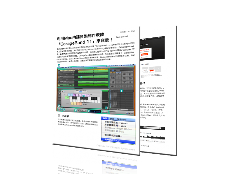 GrageBand 基本功能教學