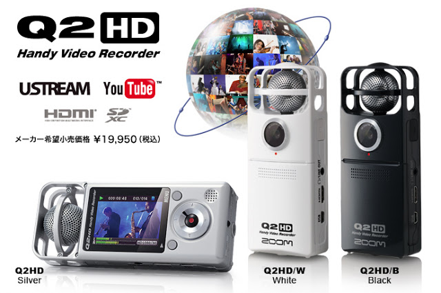 Q2HD : 還在用相機錄live嗎? 直接買這台吧!