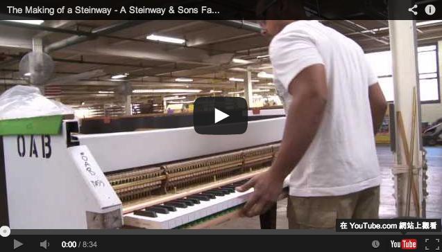 Steinway & Sons:施坦威工廠的鋼琴制作過程記錄影片