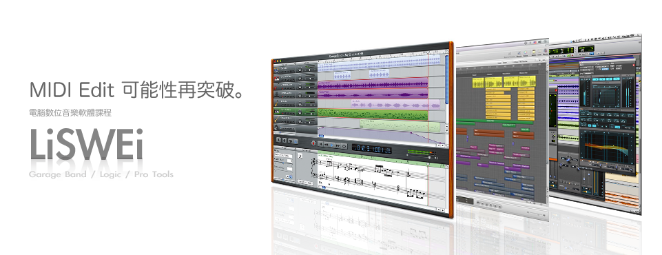 DTM:推薦三款好用的音樂制作軟體