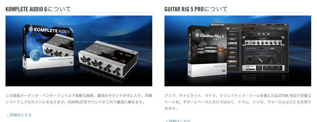 DTM:免費取得 GUITAR RIG 5 PRO 下載安裝檔案