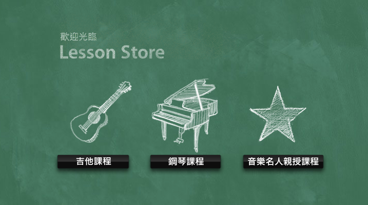 GTR:用 GarageBand 自學吉他和弦?