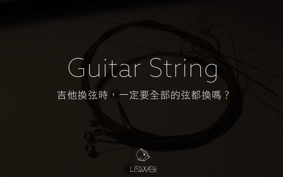GTR:吉他換弦時,一定要全部的弦都換嗎?