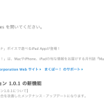 VOCALOID : Mac Nana 人聲模擬軟體