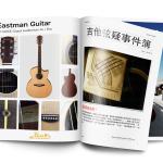 吉他弦疑事件簿 – 最終章:如何維持吉他弦的壽命以及張力?