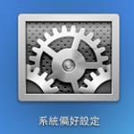 教學分享:如何將 Logic Pro X 的選單更改成中文?