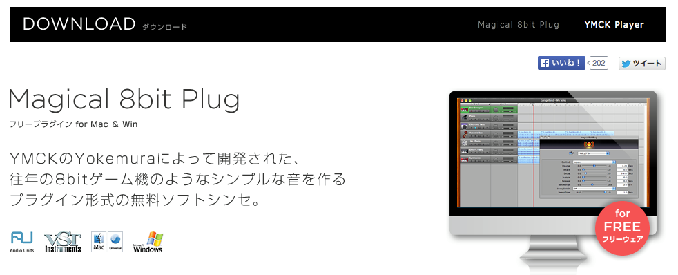 紅白機的回憶:免費音源 Magical 8bit Plug![Mac & PC]