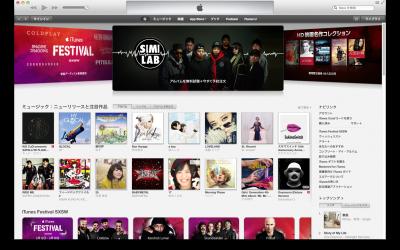 教學分享:如何下載日本 APP Store 的免費音樂軟體?
