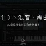 免費玩 MIDI、混音、編曲:20套值得安裝的免費軟體!