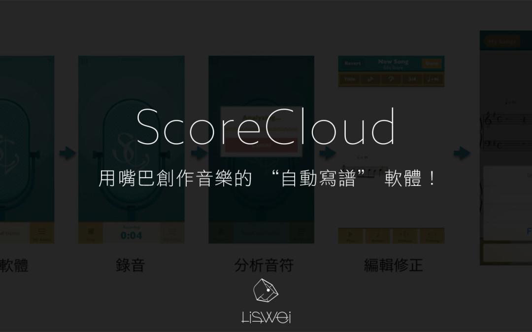 "ScoreCloud:讓你用嘴巴創作音樂的 ""自動寫譜"" 軟體!"