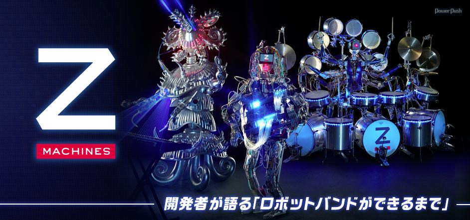 """彈奏不可能的曲子!Z-machines 機器人樂團發行 EP """"Music For Robots"""""""