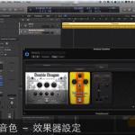 """如何在 Logic Pro X 中錄製 """"吉他"""" 或 """"貝斯"""""""
