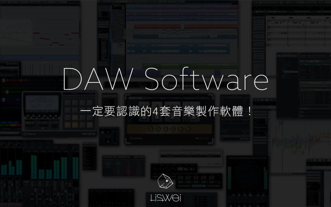 學習數位音樂時一定要認識的4套製作軟體