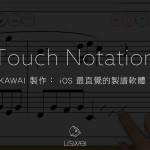 KAWAI 製作: iOS 最直覺的製譜軟體? 免費下載!