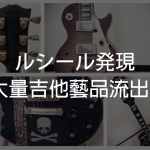 發現露西路!大量吉他藝品售出..  ∑(゚Д゚)