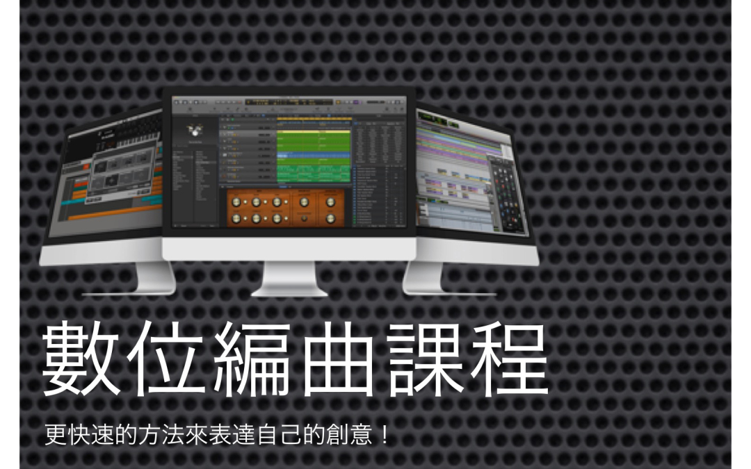 LiSWEi 的 Logic Pro X 教程解說(課程內容)