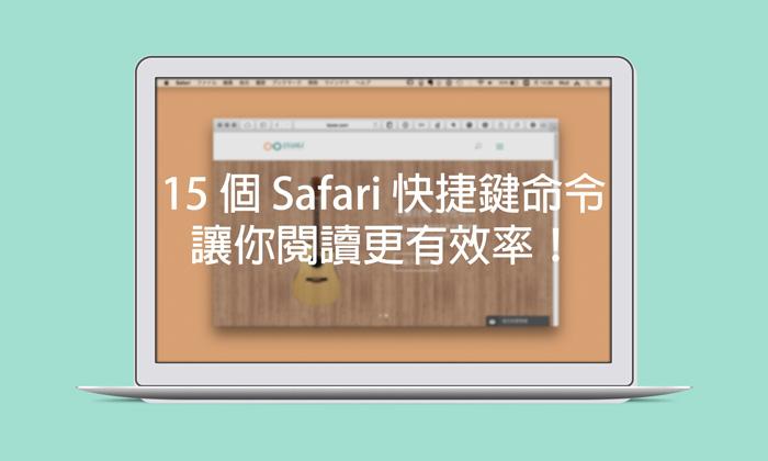 15 個 Safari 快捷鍵命令,讓你閱讀更有效率!