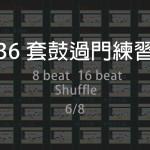 數位音樂入門:MiDi Drum 的 36 個套鼓過門練習