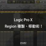 Logic Pro X 的 Region 複製、移動術!