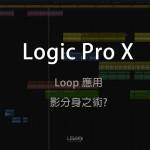 Logic Pro X:影分身之術 – Loop 應用!