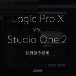 如何設定你的 Studio One 與 Logic Pro X 的快捷指令熱鍵?