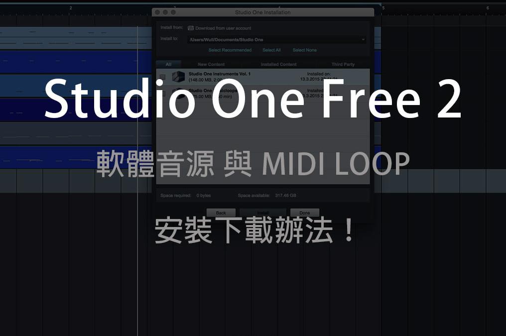 Studio One 教學 – 軟體音源 與 MIDI Loop 的安裝下載辦法!