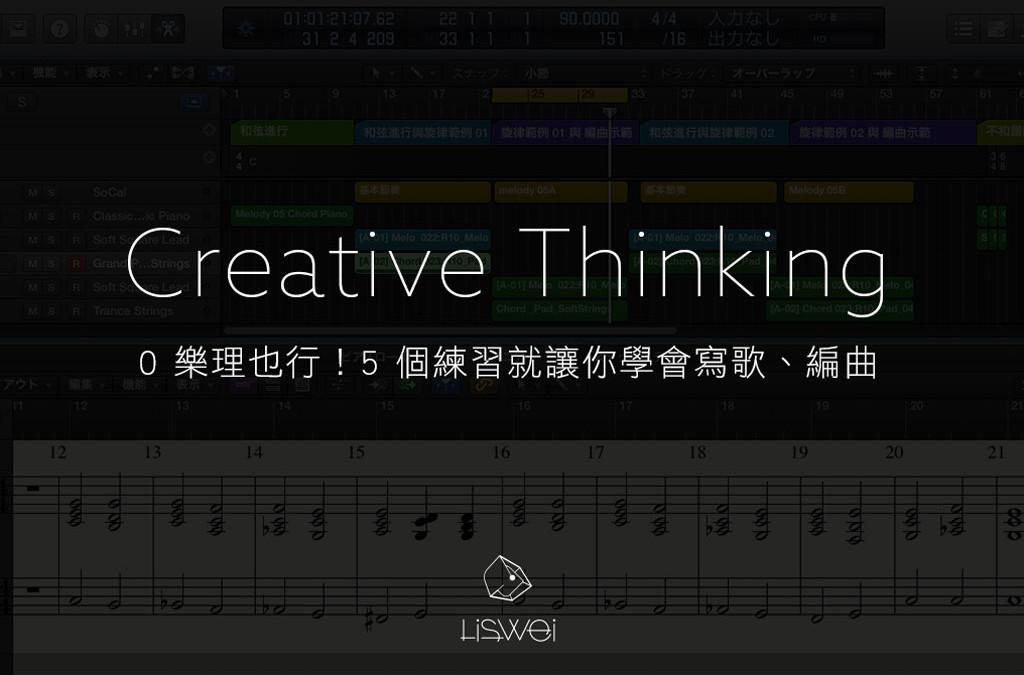 0 樂理也行!5 個練習就讓你學會寫歌、編曲。