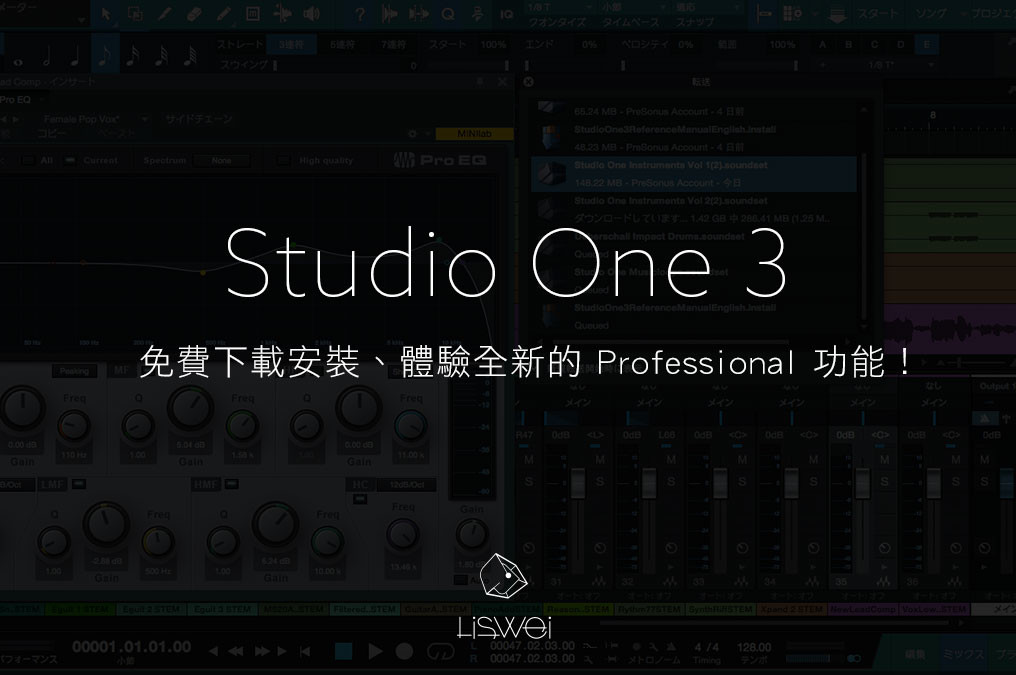 免費下載、體驗全新的 Studio One 3 功能!