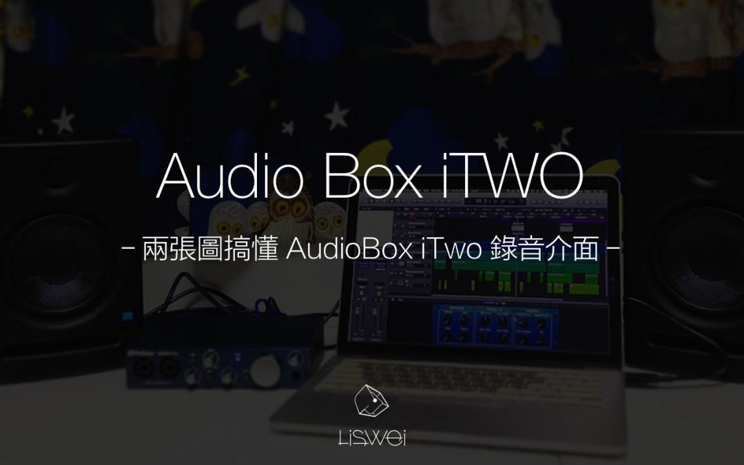 兩張圖搞懂 PreSonus AudioBox iTwo 錄音介面