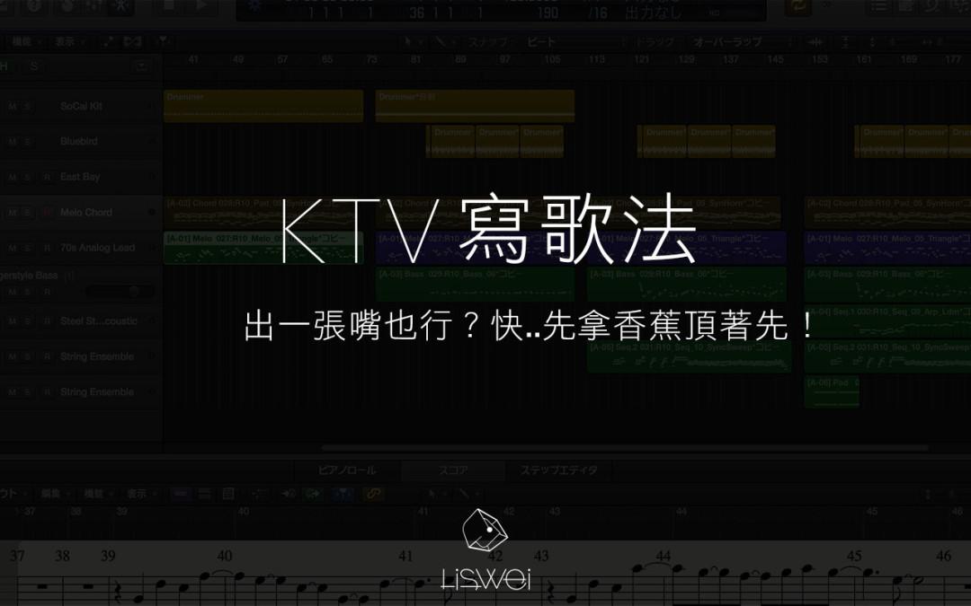 KTV 寫歌法:出一張嘴也行?快..先拿香蕉頂著先!