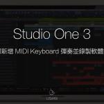 如何在 Studio One 3 彈奏並錄製軟體樂器?