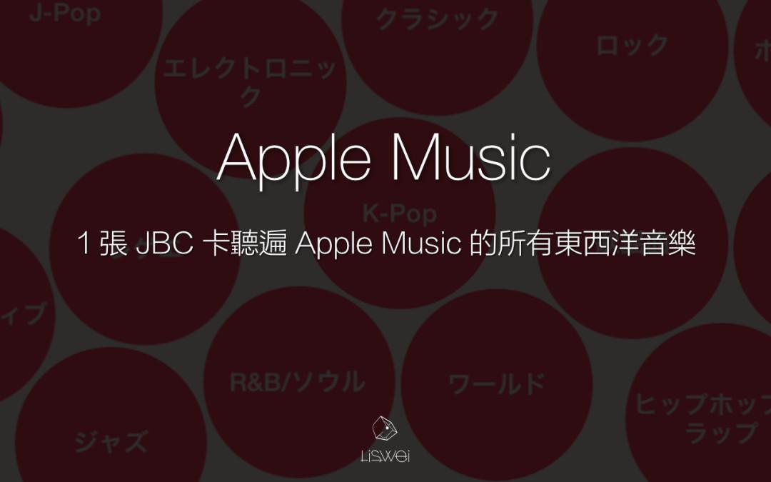1張 JBC 卡免費聽遍 Apple Music 所有東西洋音樂