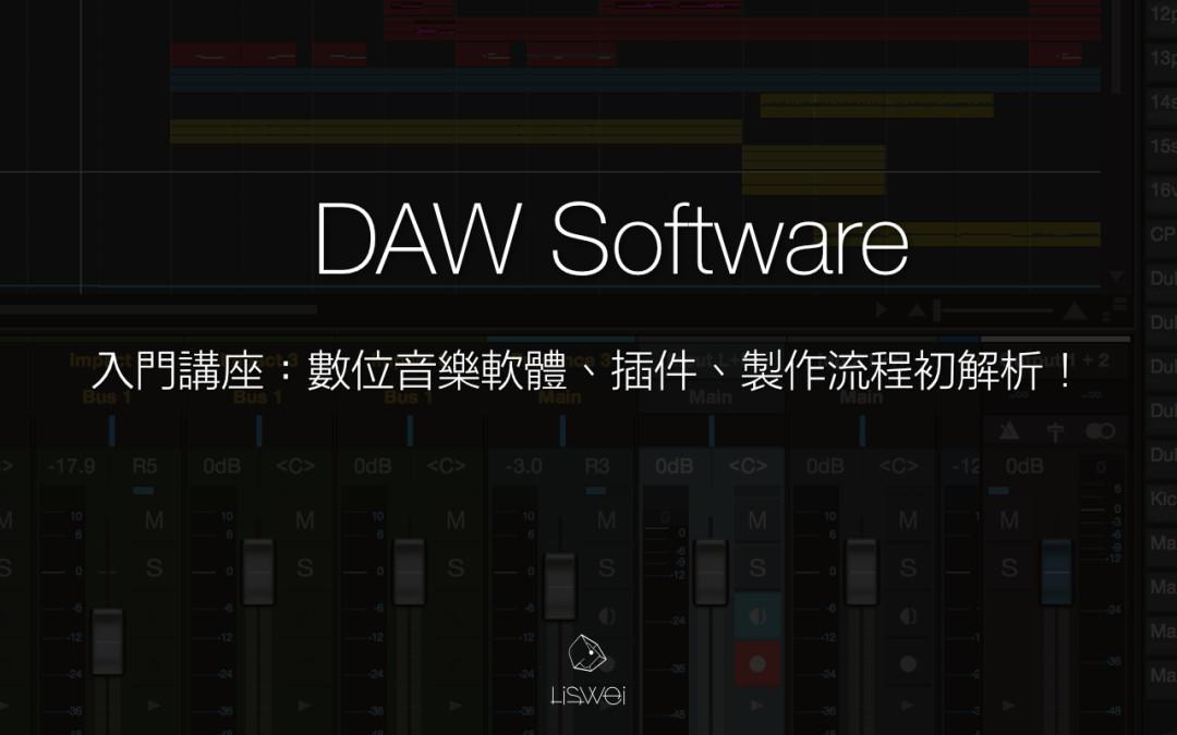 入門講座:數位音樂軟體、插件、製作流程初解析!
