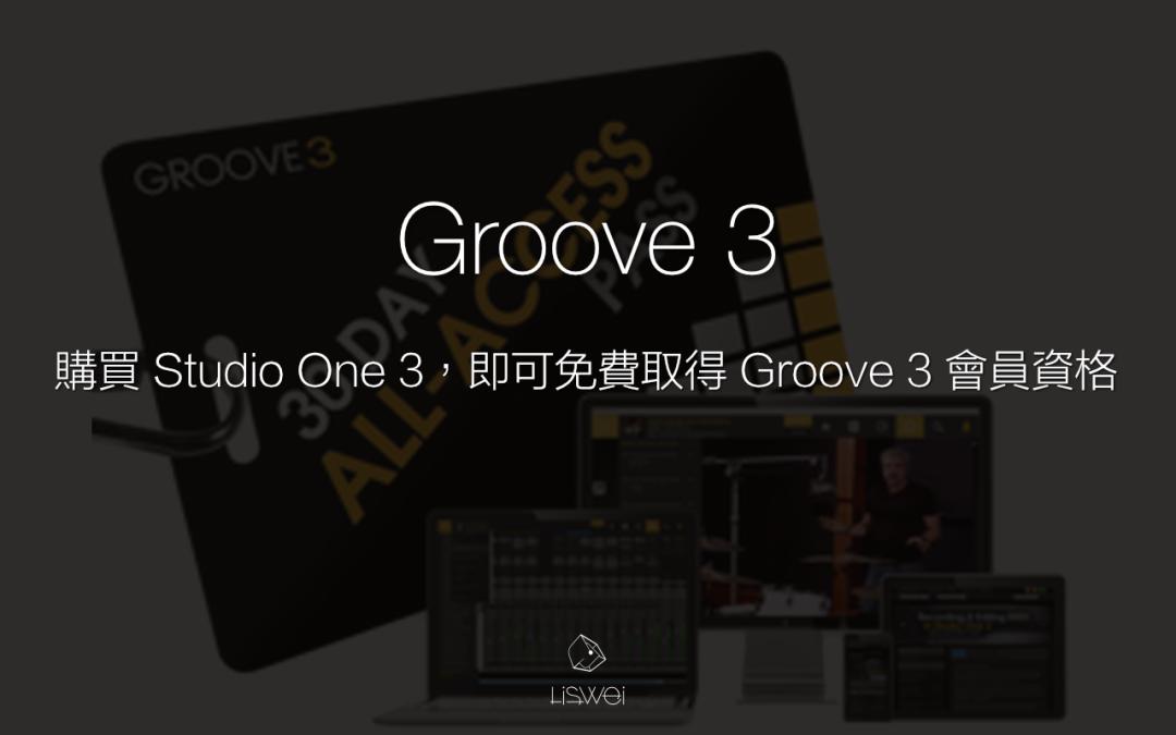 免費收看超過 1000 小時以上 GROOVE3 數位音樂課程!