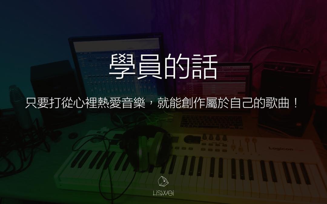 只要打從心裡熱愛音樂,就能創作屬於自己的歌曲!