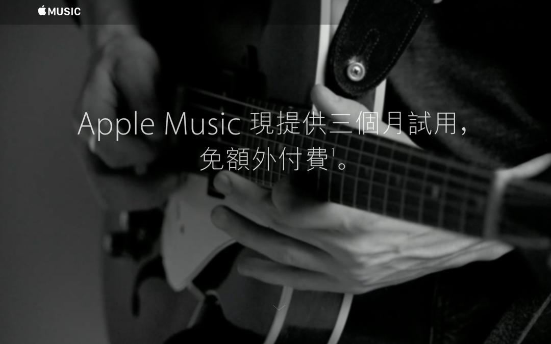 開啟台灣的 Apple Music 試用帳號 & 取消自動扣款方法