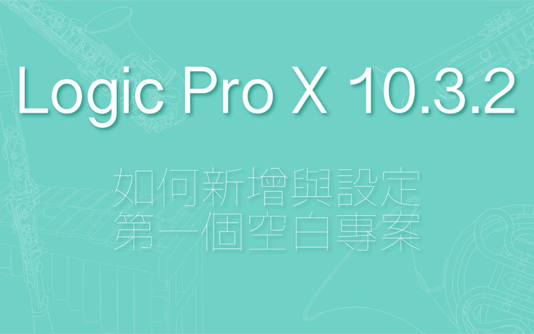 如何新增設定你的第一個 Logic Pro 專案工程文件