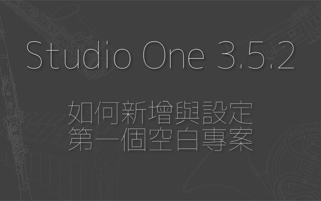 如何新增設定你的第一個 Studio One  專案工程文件