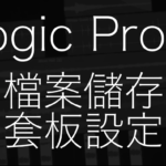 Logic Pro X – 關於儲存檔案與樣板的設定方式