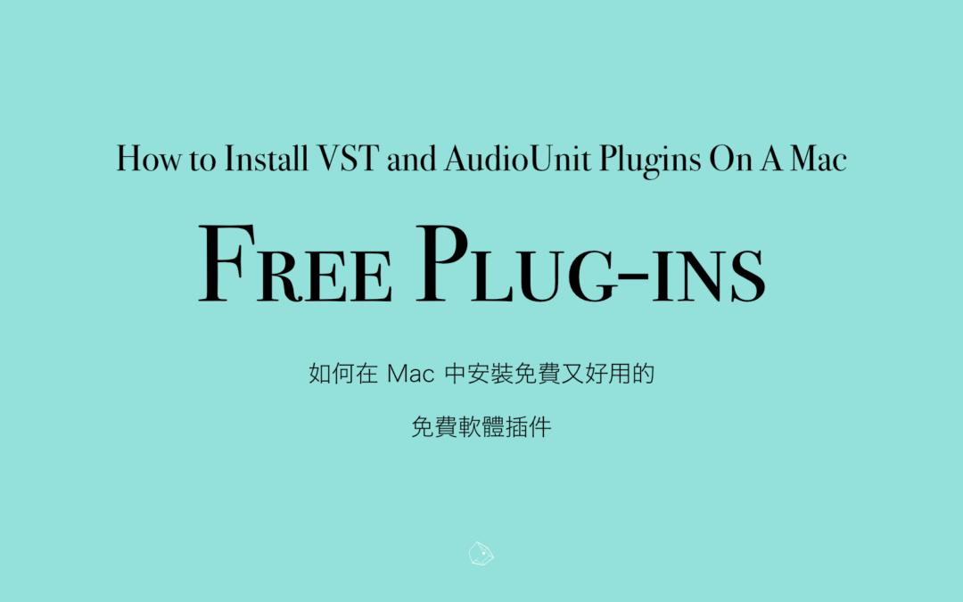 如何在 Mac 安裝免費又好用的 Vst 與  AU Plugins