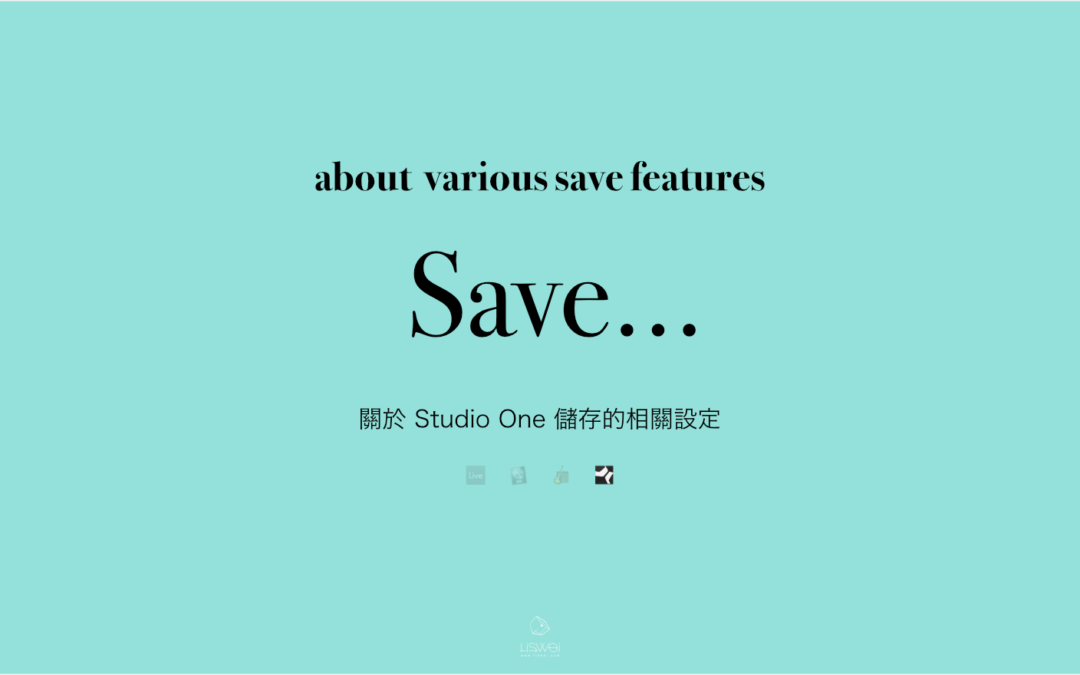 教學分享:關於 Studio One 儲存的相關設定