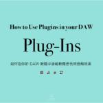 如何在你的 DAW 軟體中掛載軟體音色與音頻效果