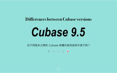 Cubase Pro 9.5 開箱 & 不同版本之間的功能差異比較
