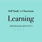 上網自學作曲、編曲跟找老師上課有什麼不一樣?